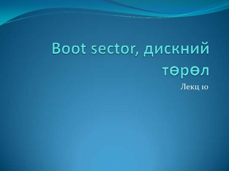 Boot sector, дискний төрөл<br />Лекц 10<br />