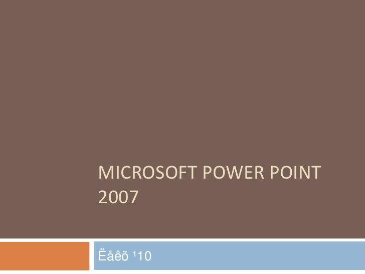 MICROSOFT POWER POINT2007Ëåêö ¹10