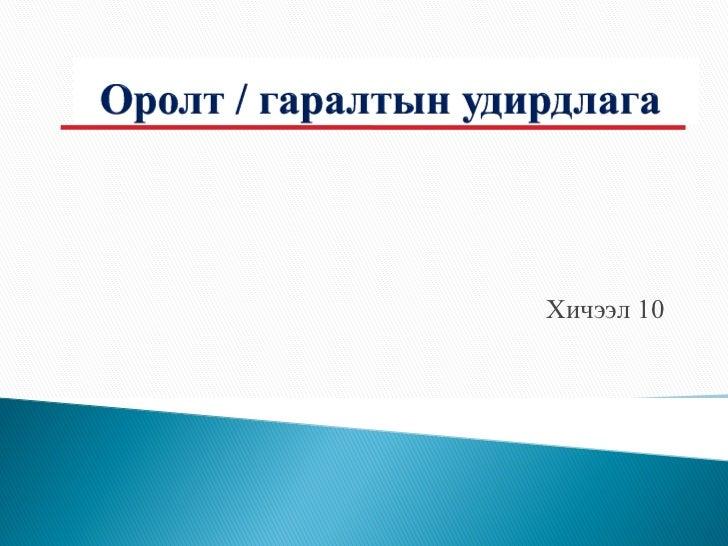 Хичээл 10