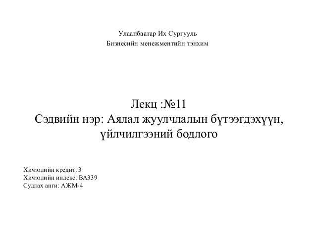 Улаанбаатар Их Сургууль Бизнесийн менежментийн тэнхим  Лекц :№11 Сэдвийн нэр: Аялал жуулчлалын бүтээгдэхүүн, үйлчилгээний ...