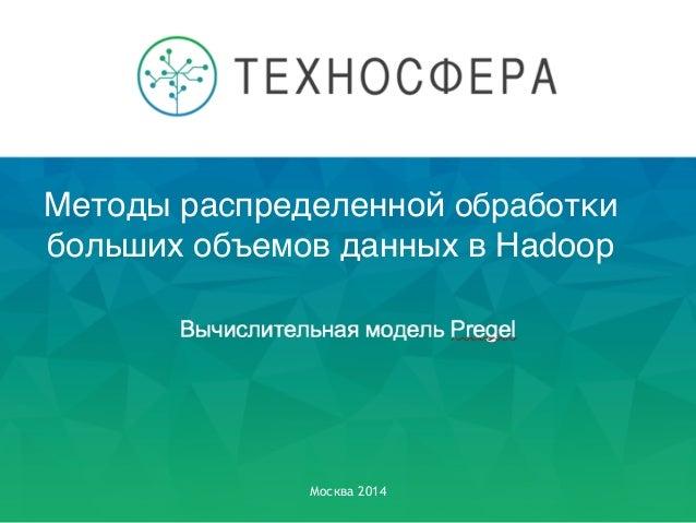 Методы распределенной обработки больших объемов данных в Hadoop Москва 2014