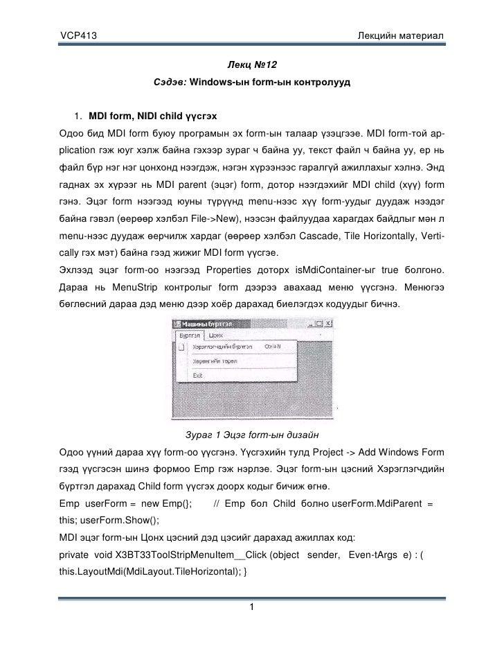 Лекц №12<br />Сэдэв: Windows-ын form-ын контролууд<br /><ul><li>MDI form, NIDI child үүсгэх</li></ul>Одоо бид MDI form бую...