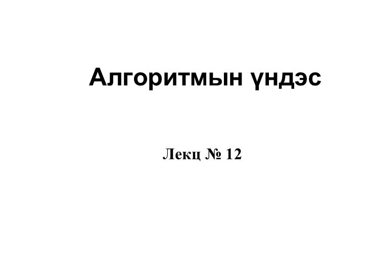 Алгоритмын үндэс     Лекц № 12