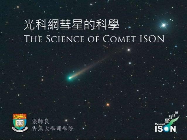 百武 彗星