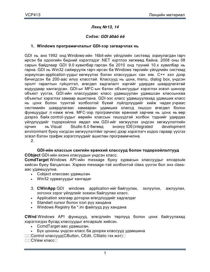 VCP413                                                       Лекцийн материал                                   Лекц №13, ...