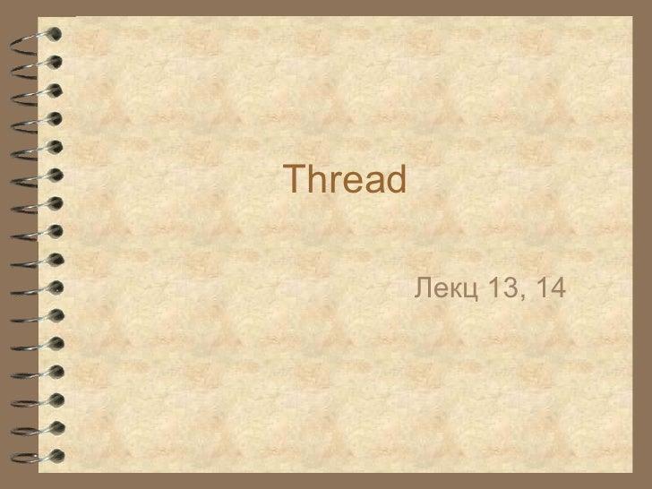Thread         Ëåêö 13, 14