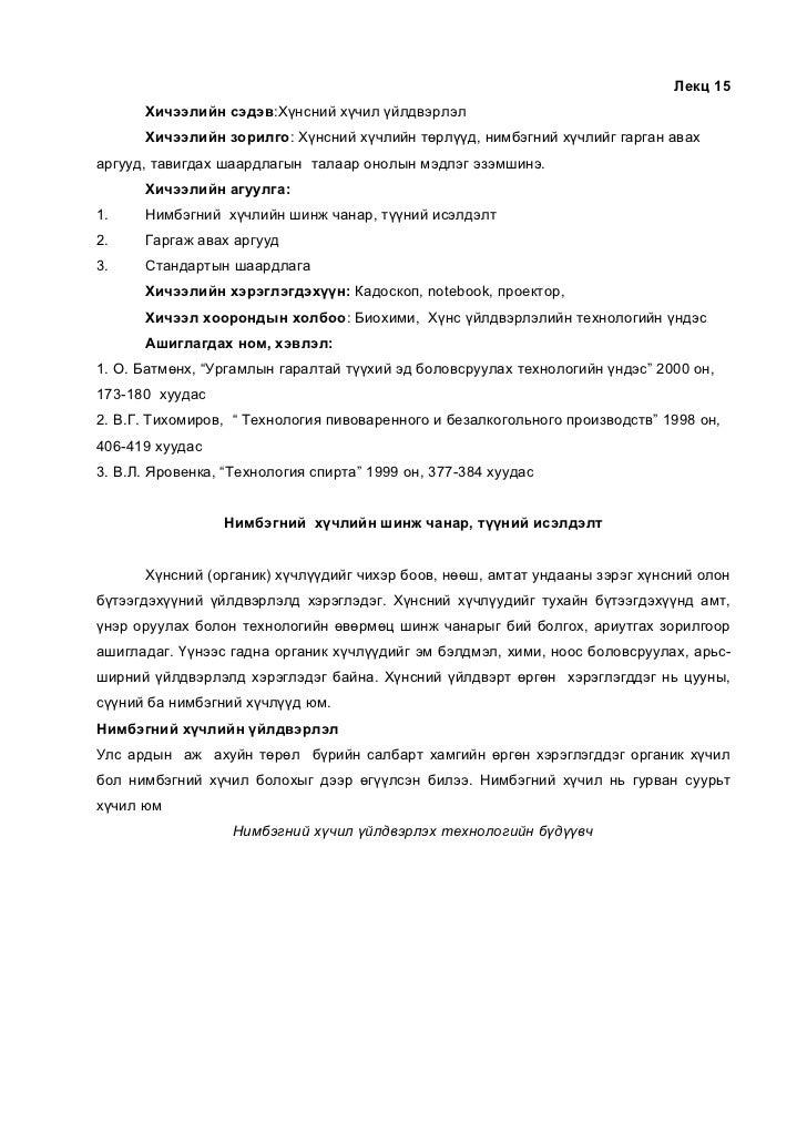 Лекц 15      Хичээлийн сэдэв:Хүнсний хүчил үйлдвэрлэл      Хичээлийн зорилго: Хүнсний хүчлийн төрлүүд, нимбэгний хүчлийг г...