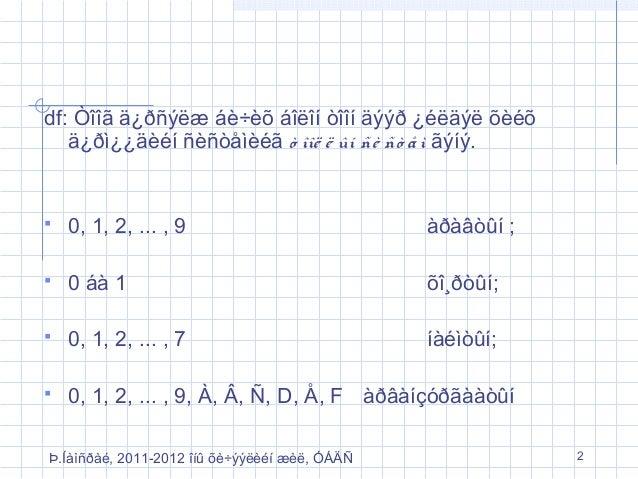 Lecture1 kомпьютерт мэдээлэл_дүрслэх Slide 2