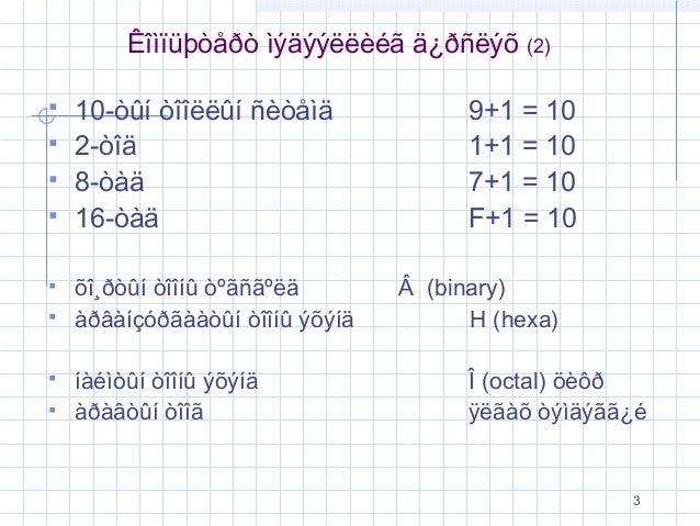 Lecture1 kомпьютерт мэдээлэл_дүрслэх Slide 3