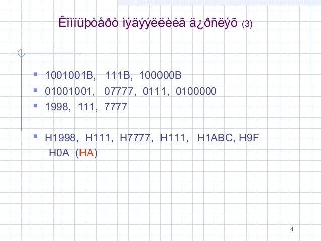 Êîìïüþòåðò ìýäýýëëèéã ä¿ðñëýõ  (3)   1001001B, 111B, 100000B  01001001, 07777, 0111, 0100000  1998, 111, 7777  H1998, ...