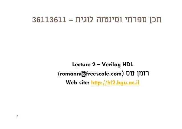 36113611 – תכן ספרתי וסינטזה לוגית               Lecture 2 – Verilog HDL          (romann@freescale.com) רומן נוס     ...