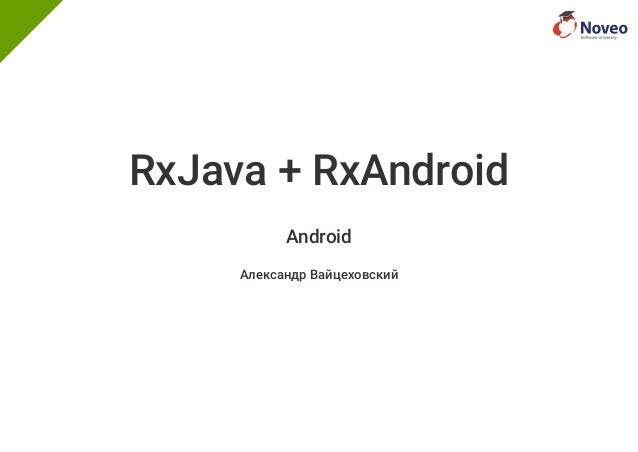 RxJava + RxAndroid Android Александр Вайцеховский