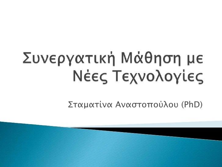 Σσαμασίνα Αναςσοπούλοτ (PhD)