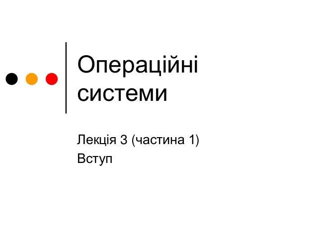 Операційні системи Лекція 3 (частина 1) Вступ