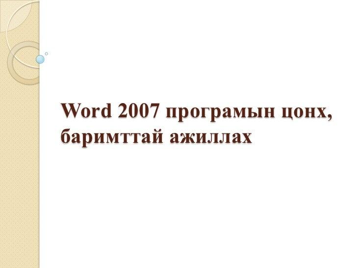 Word 2007 ïðîãðàìûí öîíõ,áàðèìòòàé àæèëëàõ