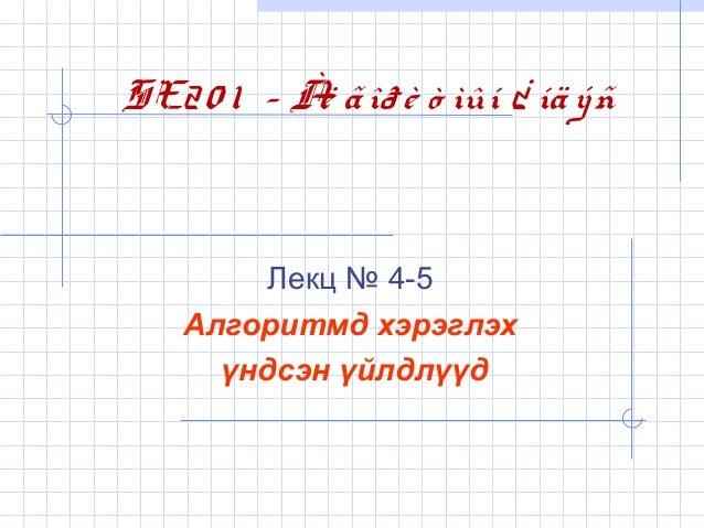 SE2 0 1 - À ã îð è ò ìûí ¿ íä ý ñ ë  Лекц № 4-5 Алгоритмд хэрэглэх үндсэн үйлдлүүд