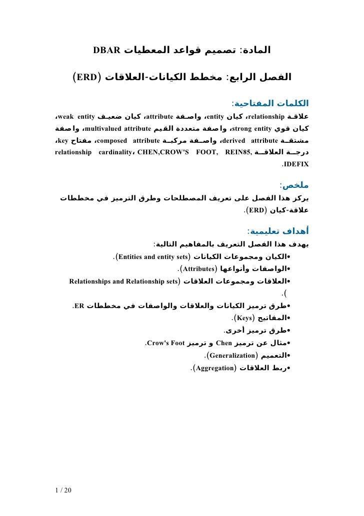المادة: تصميم قواعد المعطيات DBAR           الفصل الرابع: مخطط الكيانات-العلقات )(ERD                             ...