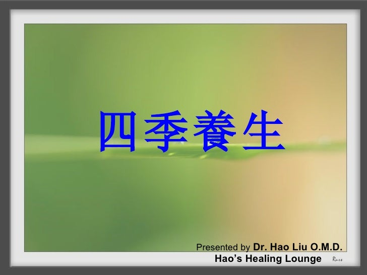 Presented by  Dr. Hao Liu O.M.D. Hao's Healing Lounge 四季養生