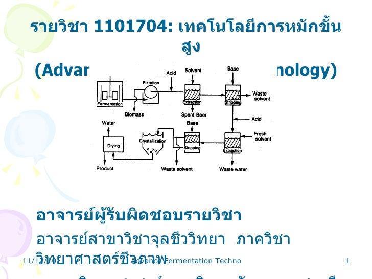 <ul><li>รายวิชา   1101704:  เทคโนโลยีการหมักขั้นสูง </li></ul><ul><li>(Advance Fermentation Technology) </li></ul><ul><li>...