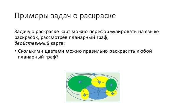 Основы теории графов 08: раскраски и списочные раскраски