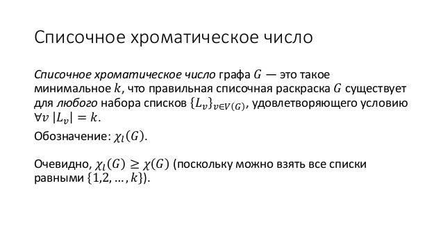 Основы теории графов 09: раскраски планарных графов ...