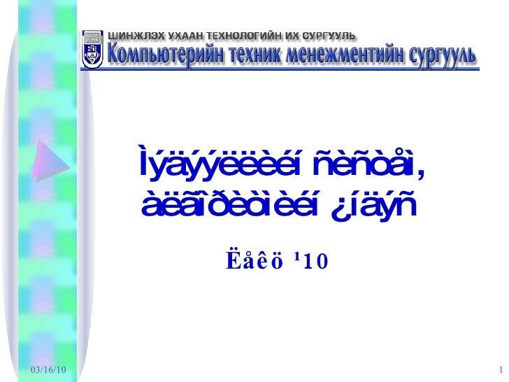03/16/10 Ìýäýýëëèéí ñèñòåì, àëãîðèòìèéí ¿íäýñ   Ëåêö ¹10