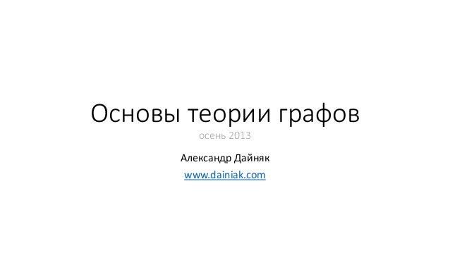 Основы теории графов  осень 2013  Александр Дайняк  www.dainiak.com