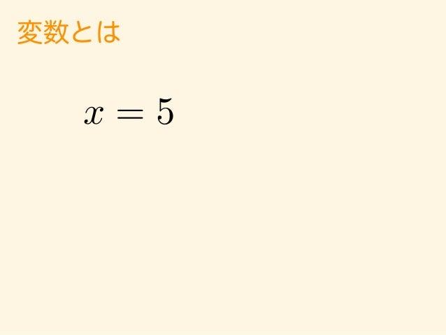 変数とは x = 5 a = 10