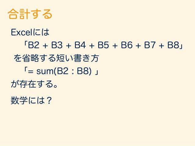 合計する あります! x1 + x2 + x3 + x4 + x5 + x6 + x7 = 7X i=1 xi