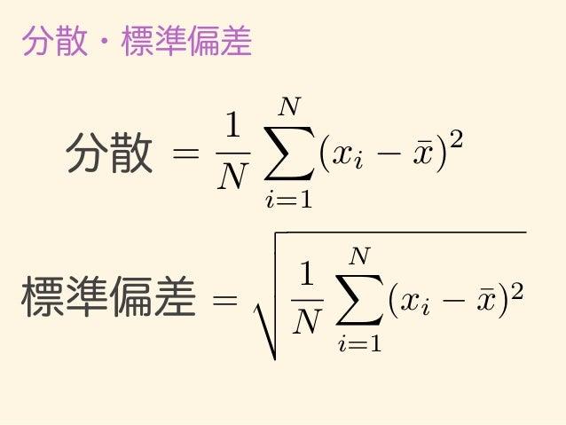 分散・標準偏差 分散 = 1 N NX i=1 (xi ¯x)2 標準偏差 = v u u t 1 N NX i=1 (xi ¯x)2 わけわからないですよね?