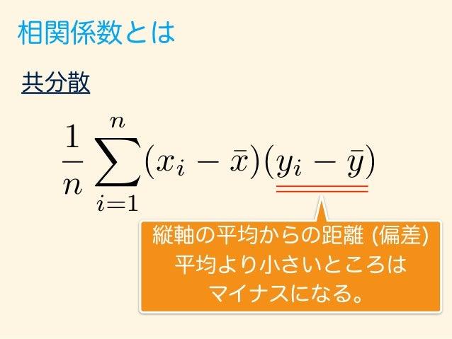 相関係数とは 平均値 相関係数 : 0.8 1 n nX i=1 (xi ¯x)(yi ¯y)