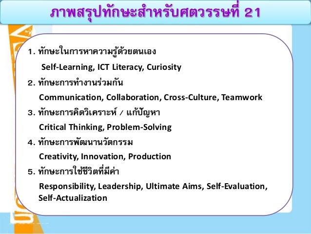 critical self evaluation npqicl