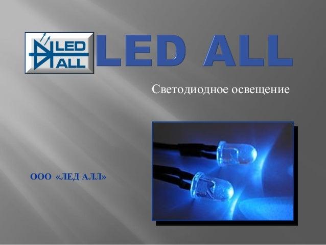 Светодиодное освещениеООО «ЛЕД АЛЛ»