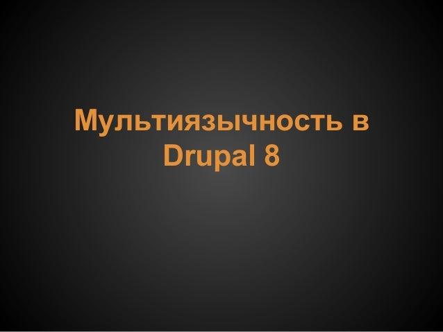 Мультиязычность в Drupal 8