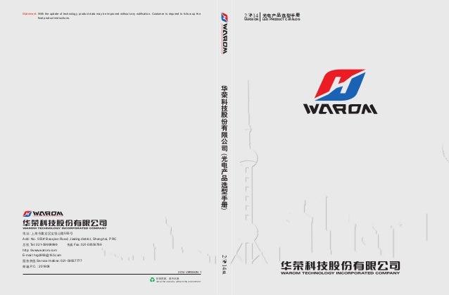 地址: 上海市嘉定区宝钱公路555号  Add: No. 555# Baoqian Road, Jiading district, Shanghai, PRC  总机 Tel: 021-59999999 传真 Fax: 021-59556789...