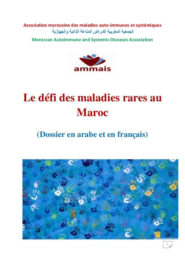 1 Association marocaine des maladies auto-immunes et systémiques والجهازية الذاتية المناعة ألمراض المغربية الجم...