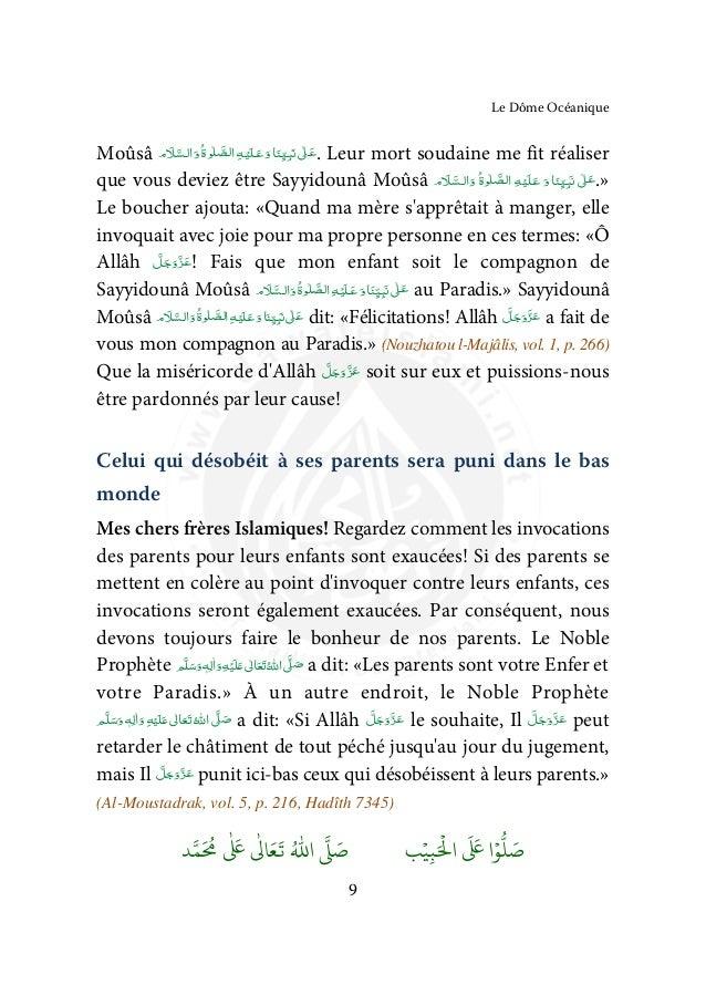 !     #  $     %  Traduction  Ô Allâh  !     #  sagesse, et sois miséricordieux envers-nous! Ô Toi  l'Honorable, le Magni...