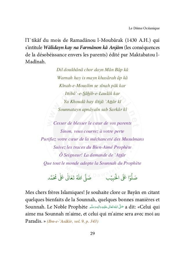 Le Dôme Océanique  cour bénie de Sayyidounâ Soulaymân 12 3  3       456 $     ./0 +$  . La   première porte   était incr...