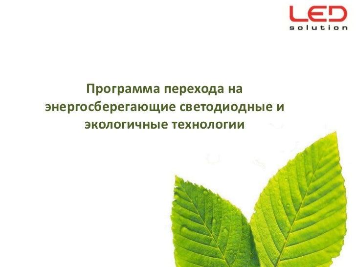 Программа перехода наэнергосберегающие светодиодные и      экологичные технологии