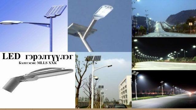 LED гэрэлтүүлэг   Бэлтгэсэн: MLLS ХХК