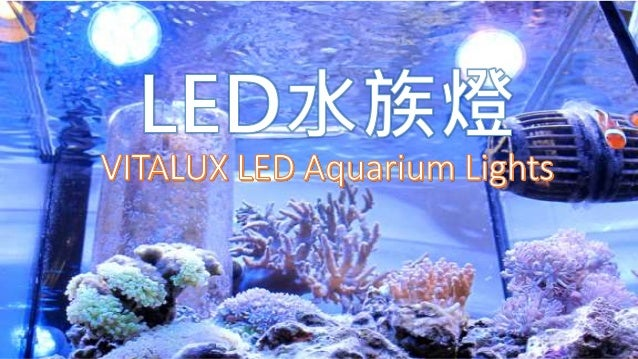 LED水族燈 – VITALUX 吊掛型(60~240W) 2015系列 : 60W ~ 240W LED水族燈