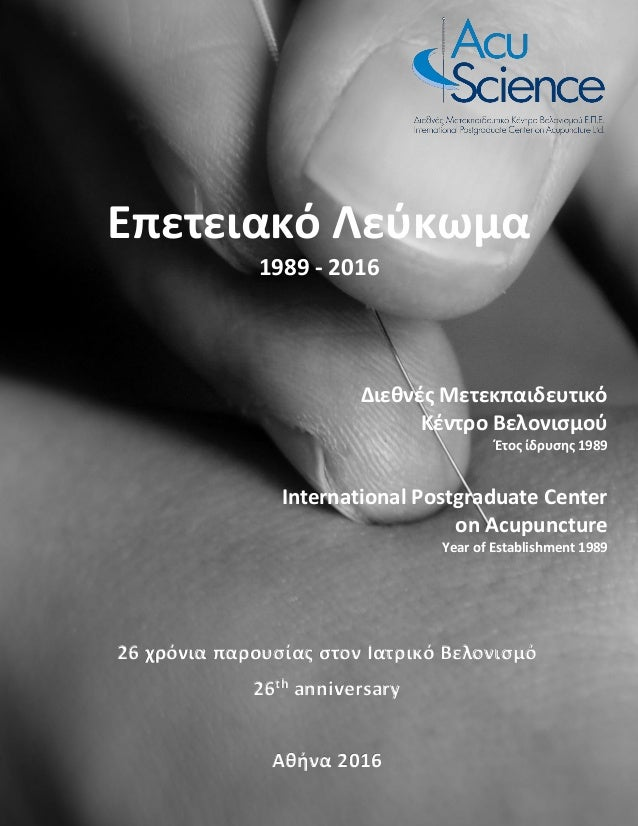 Επετειακό Λεύκωμα 1989 - 2016 Διεθνές Μετεκπαιδευτικό Κέντρο Βελονισμού Έτος ίδρυσης 1989 International Postgraduate Cente...