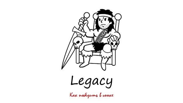 Legacy Как победить в гонке