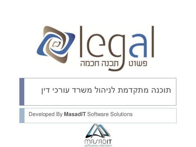 תוכנה מתקדמת לניהול משרד עורכי דיןDeveloped By MasadIT Software Solutions