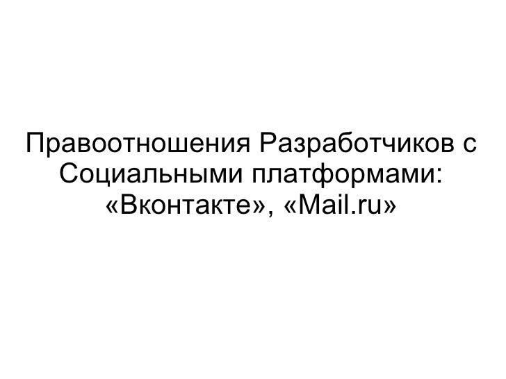 Правоотношения Разработчиков с Социальными платформами: «Вконтакте», «Mail.ru»