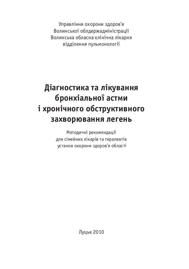 Управління охорони здоров'я Волинської облдержадміністрації Волинська обласна клінічна лікарня відділення пульмонології Ді...