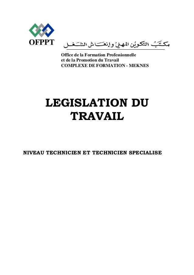 OFPPT Office de la Formation Professionnelle et de la Promotion du Travail COMPLEXE DE FORMATION - MEKNES LEGISLATION DU T...