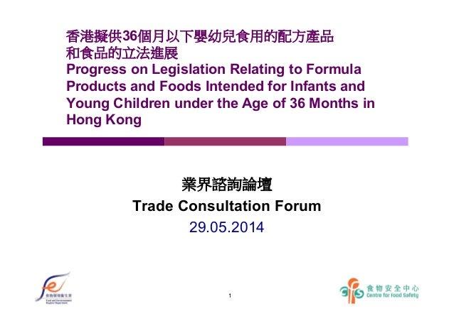 1 香港擬供36個月以下嬰幼兒食用的配方產品 和食品的立法進展 Progress on Legislation Relating to Formula Products and Foods Intended for Infants and Yo...