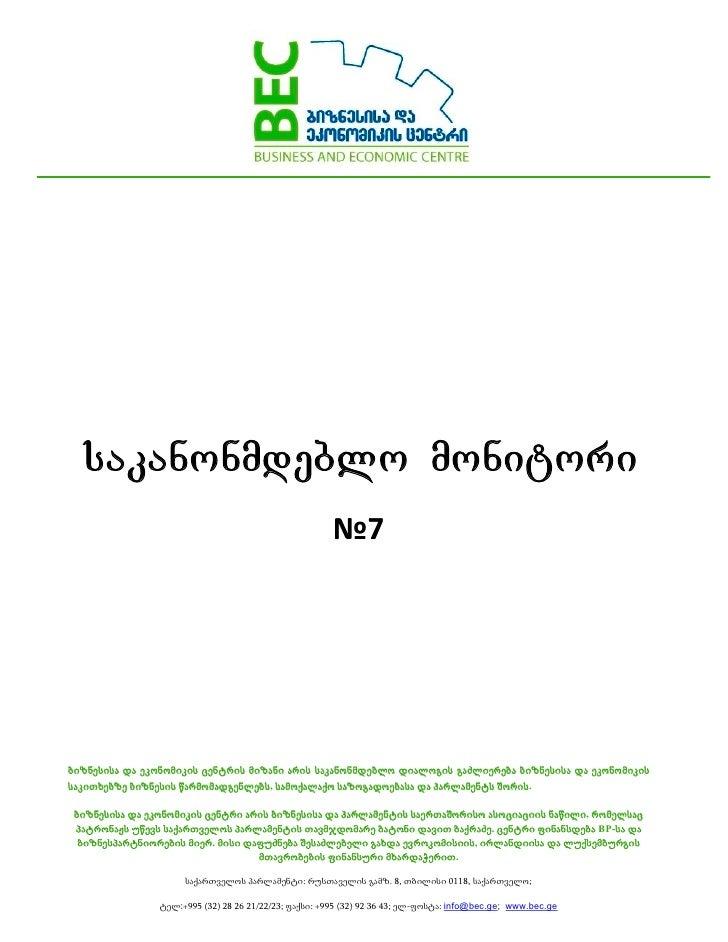 sakanonmdeblo monitori                                                        №7     ბიზნესისა და ეკონომიკის ცენტრის მიზან...