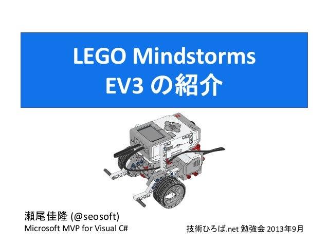 瀬尾佳隆 (@seosoft) Microsoft MVP for Visual C# LEGO Mindstorms EV3 の紹介 技術ひろば.net 勉強会 2013年9月